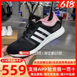 阿迪达斯adidas女鞋21夏季新款Rocket Boost跑步鞋GY0485