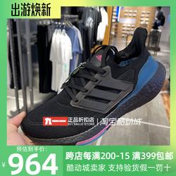 阿迪达斯adidas男鞋21夏季新款BOOST跑步鞋FZ1921