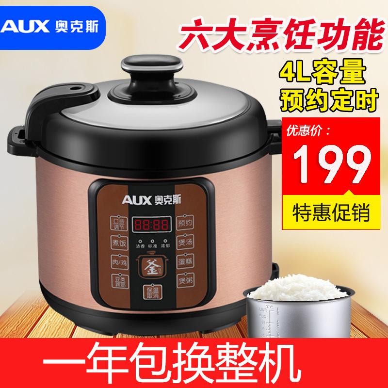 奥克斯4L多功能电压力锅 电压力锅正品预约定时六大不同烹饪功能,可领取5元天猫优惠券