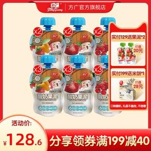 方广果泥 宝宝辅食泥 酸奶水果汁泥 婴儿佐餐泥吸吸袋 103g*15袋图片
