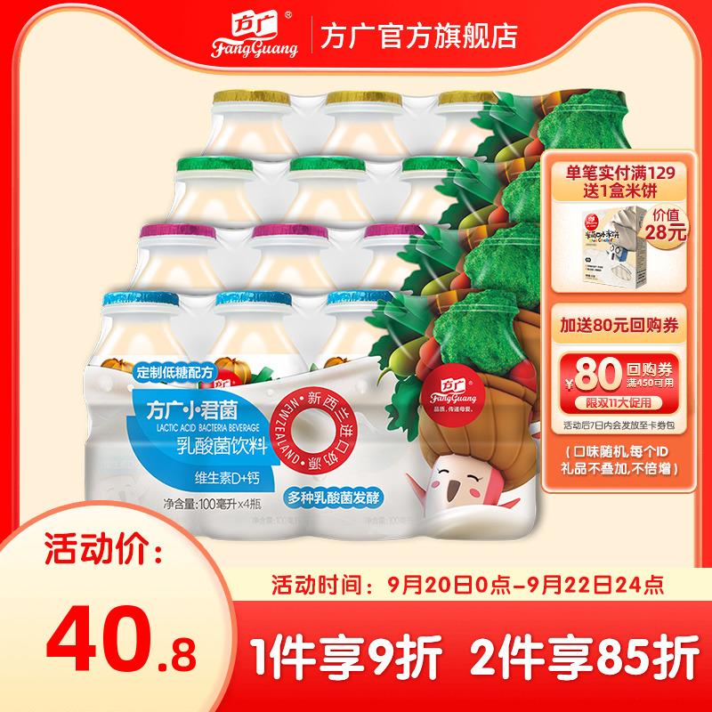 方广宝宝乳酸菌饮料 儿童含乳酸奶饮品 小君菌饮品低糖100ml*16瓶的宝贝主图