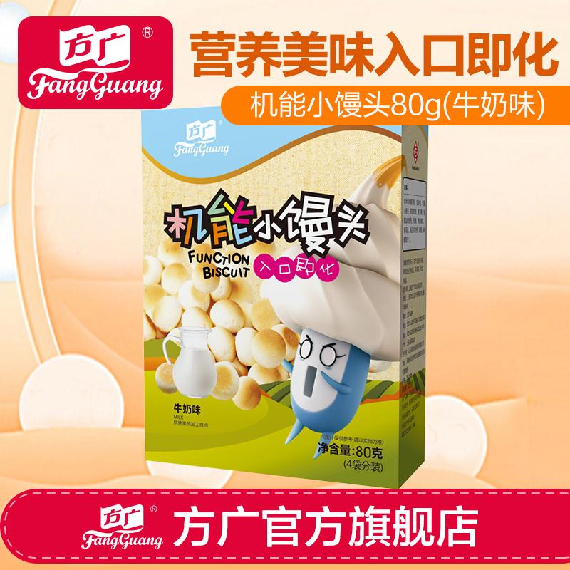 方广机能小馒头儿童小蛋酥营养