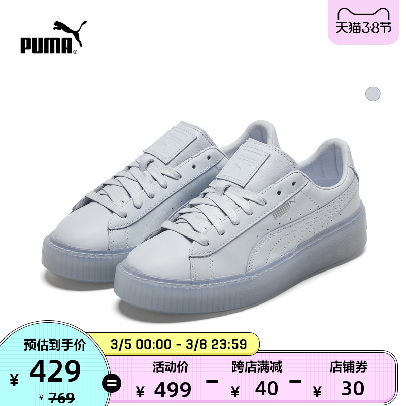 PUMA Hummer official authentic women's platform casual shoes platform shoes BASKET PLATFORM 364040