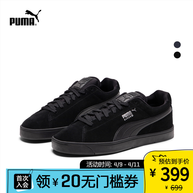 PUMA, official authentic men's Retro casual shoes SUEDE 356414