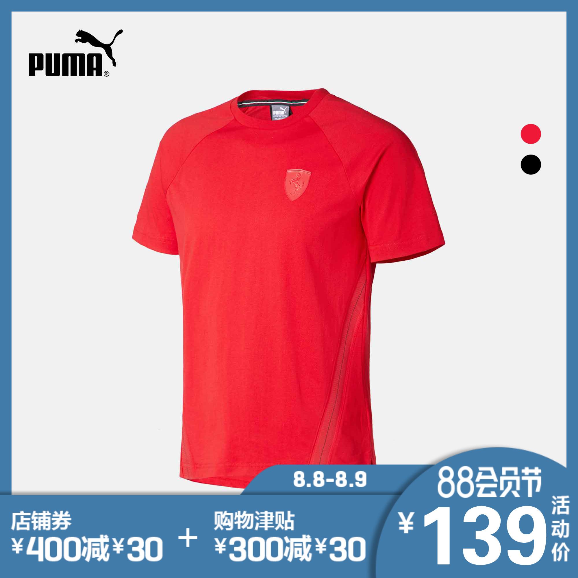 PUMA彪马官方 男子插肩短袖T恤 Scuderia Ferrari 572798
