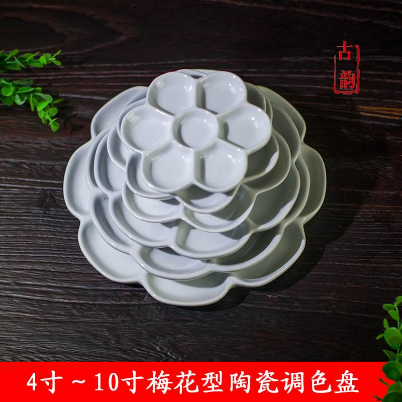 景德镇陶瓷梅花型调色盘易清洗美术国画水彩水粉大小号学生调色板