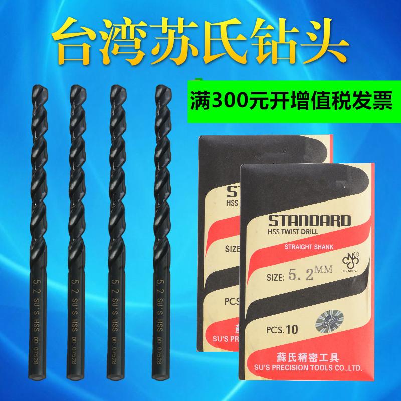 苏氏钻头 台湾sus 正品 苏氏钻头 SUS钻头不锈钢钻直柄钻头含钴钻