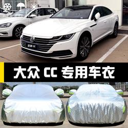 一汽大众新CC专用车衣车罩防晒防雨尘隔热厚盖布汽车套遮阳2020款