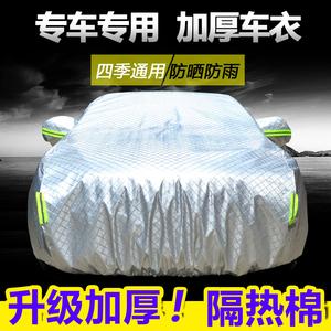大众新速腾帕萨特车衣防晒厚遮阳布