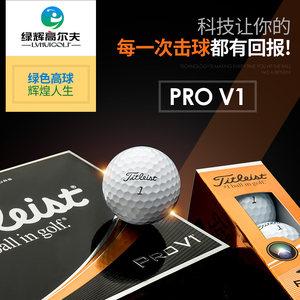 高尔夫球Titleist Pro v1三层球Pro v1x四层球 泰特勒斯球包邮