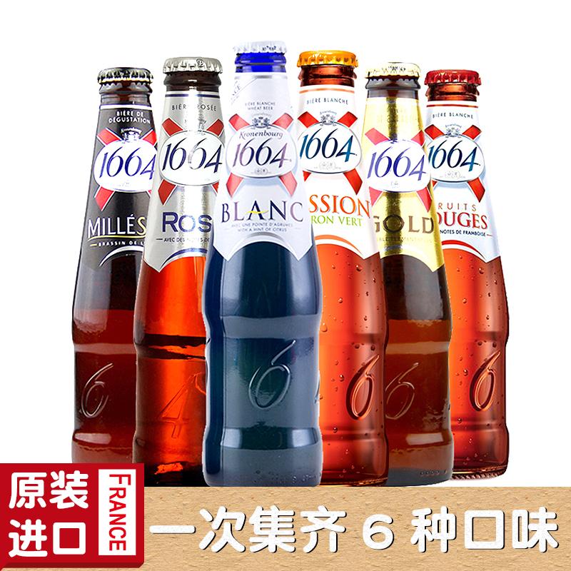 法国进口啤酒1664白啤酒玫瑰等7种口味随机发六种各一瓶250ml*6