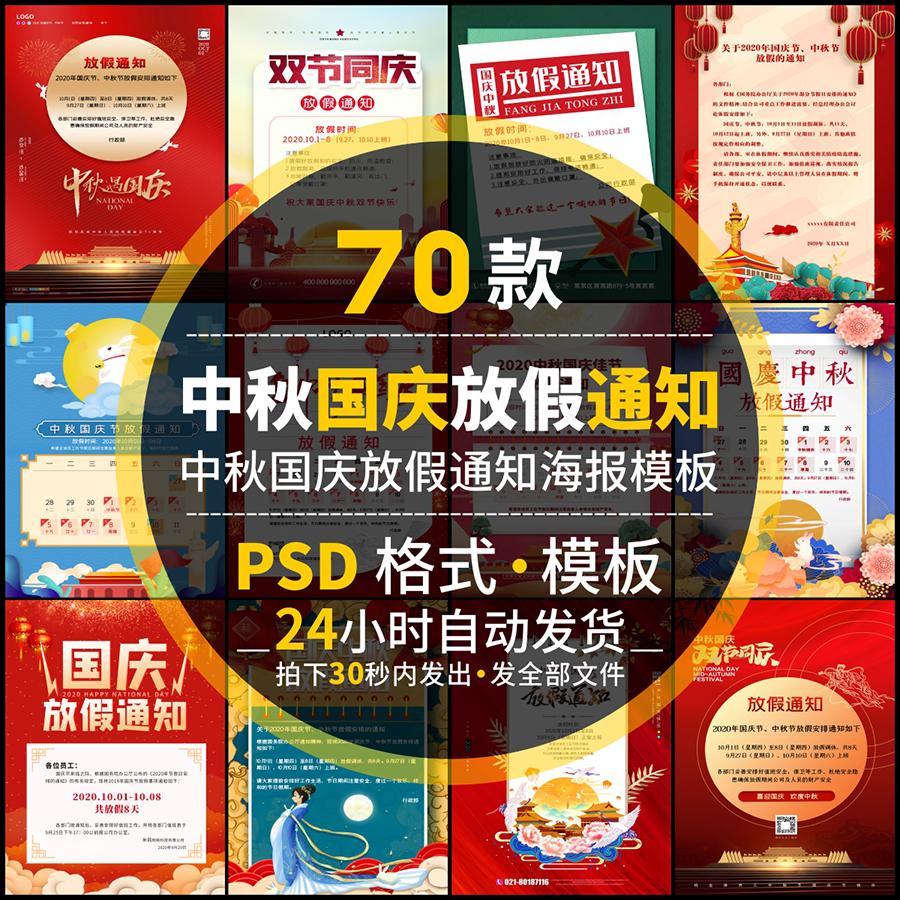 2020中秋国庆节双节放假通知海报模板PS图片公司企业设计psd素材