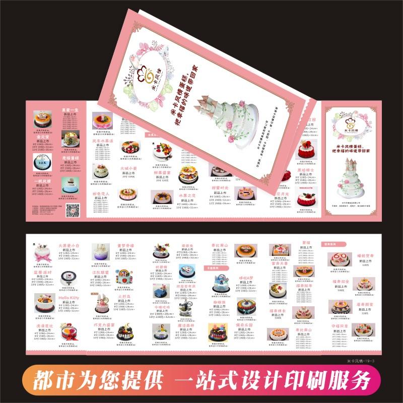 蛋糕三折页设计印刷烘焙店5折6页A4A3价目表宣传单册子设计四折页