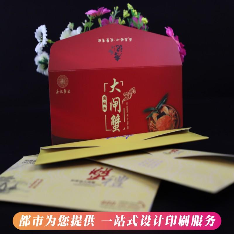 海鲜大闸蟹封套印刷蟹券信封印刷提货券定做印刷中秋礼券卡套制作