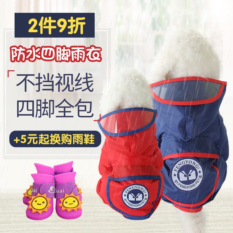 Red Dog Raincoat Small and Medium Dog Teddy Bear Kirky Schnauzer Four-legged Waterproof Full Pack Pet Clothes