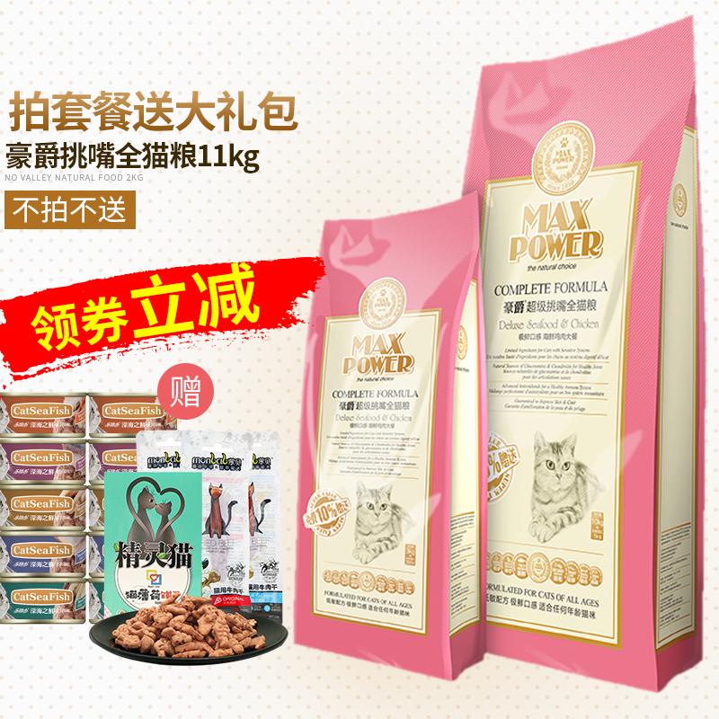 赠送10%豪爵天然猫粮10kg海洋鱼成猫幼猫猫咪主粮猫食粮共11公斤