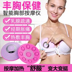 丰胸仪器乳房胸部按摩器疏通乳腺胸下垂紧实提升增大懒人美胸神器