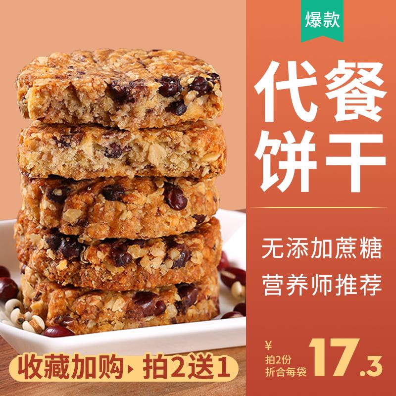 代餐饼干全麦红豆薏米燕麦低0压缩脂肪粗粮早餐饱腹无糖精零食品