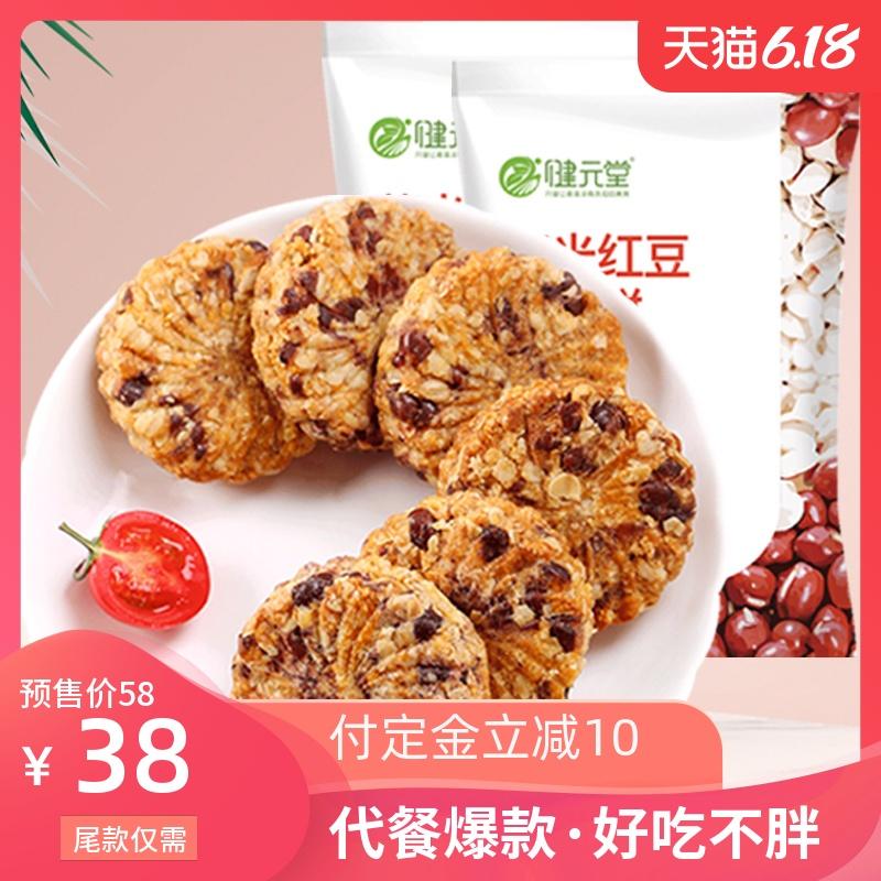 薏米红豆全麦代餐饼干无糖精粗粮卡脂热饱腹主食糖尿人低0零食品图片
