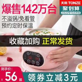 天际隔水炖电炖锅婴儿电炖盅全自动陶瓷小燕窝迷你1人2宝宝煮粥锅图片