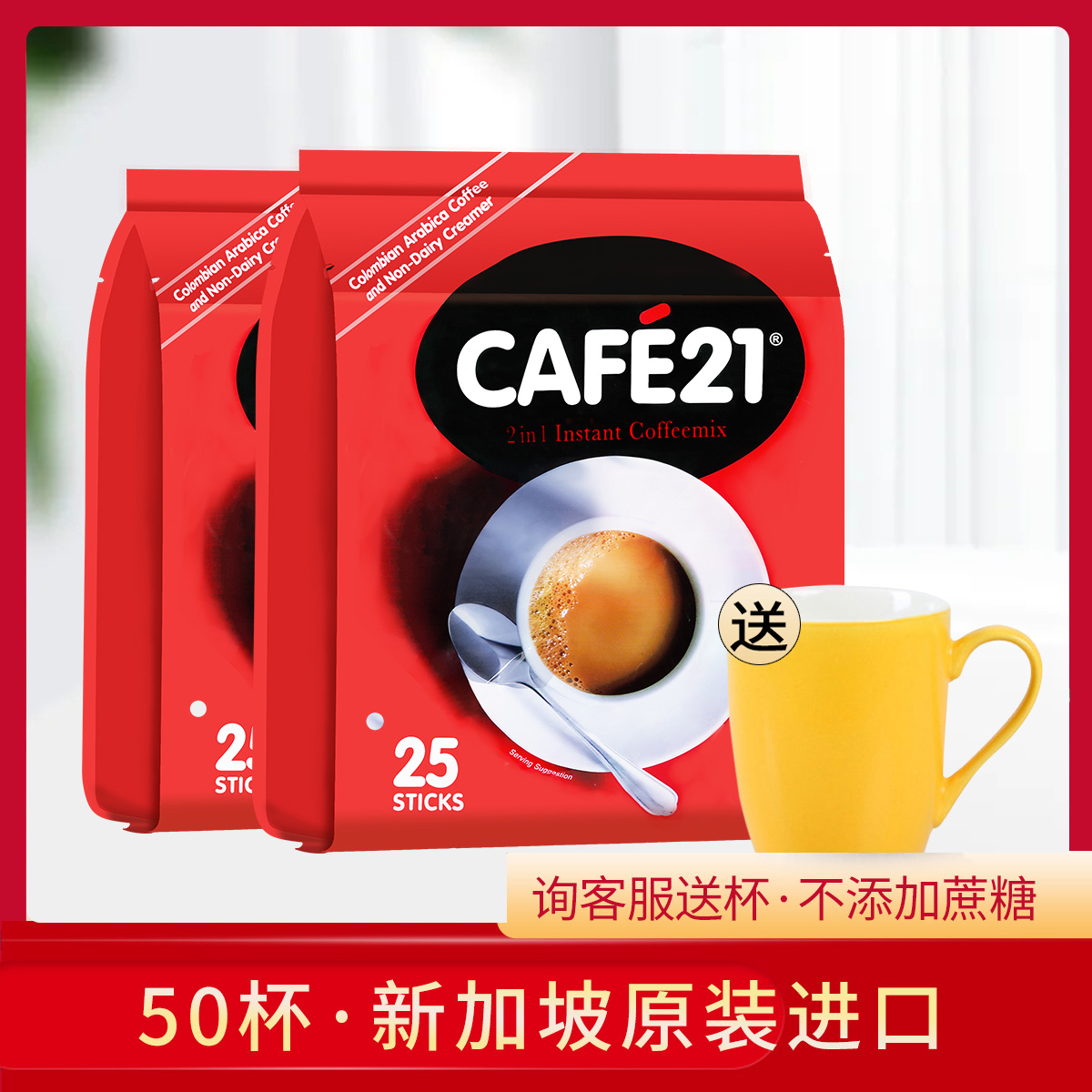 Singapore imported white coffee cafe21 two in one original coffee sucrose free instant coffee powder golden coffee