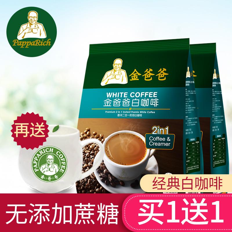 金爸爸香浓二合一白咖啡马来西亚原装进口速溶咖啡粉300g袋装
