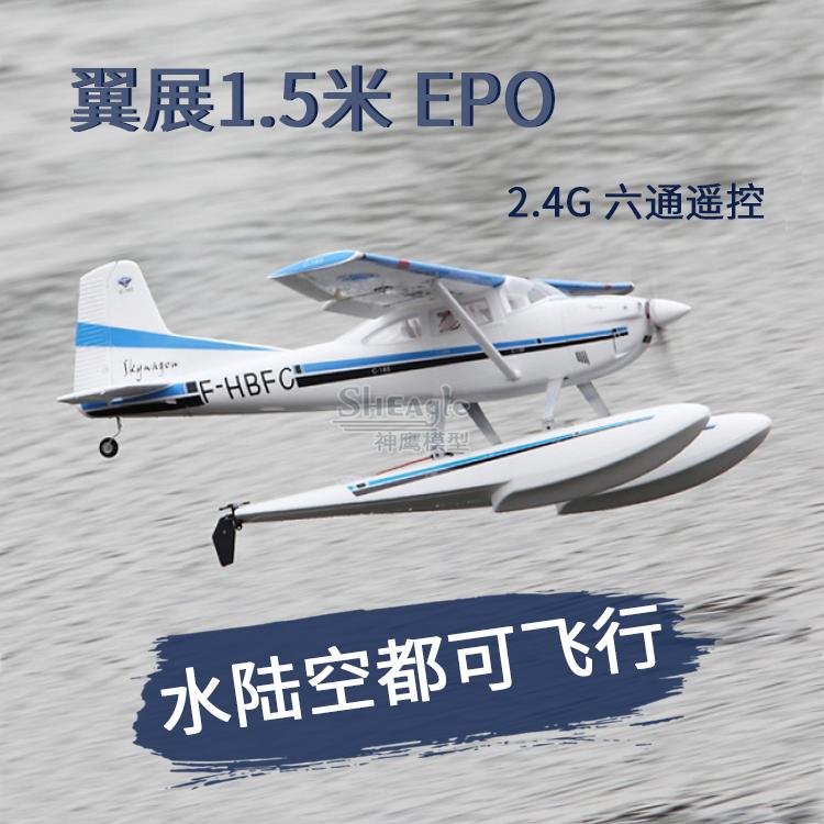 [神鹰模型电动,遥控飞机]塞斯纳185 1.5米水机 电动遥控月销量1件仅售1120元