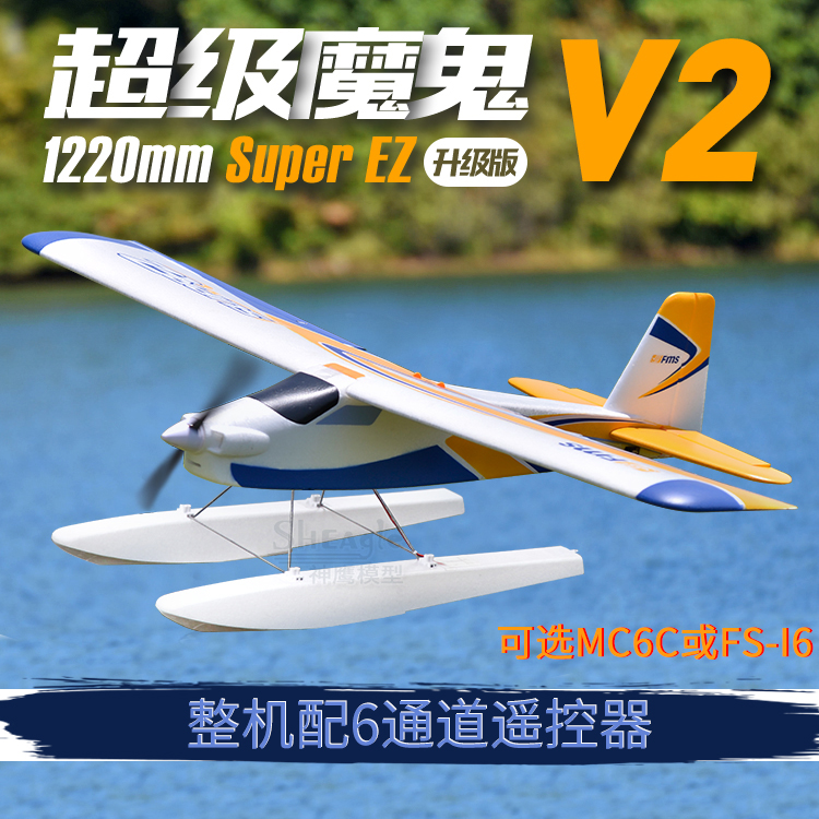[神鹰模型电动,亚博备用网址飞机]FMS魔鬼V2水路两用飞机 水上 电月销量3件仅售618元