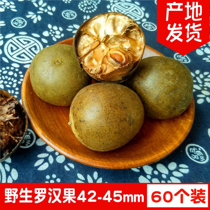 野生罗汉果小果60个广西桂林特产散装永福深山果茶新鲜果干包邮