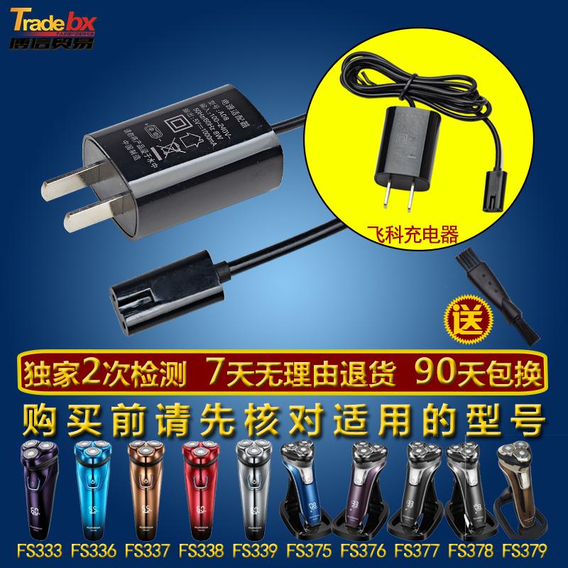 Полет бритва зарядное устройство линии электропередачи FS333 FS336 338 FS339 FS375 FS376 монтаж