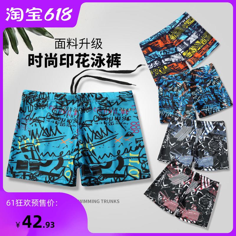 泳裤男平角男士成人宽松大码泡温泉游泳裤泳衣男款时尚款游泳装备