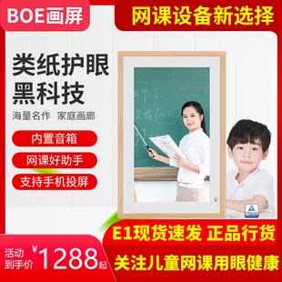 京东方BOE画屏32寸21.5寸网课助手类纸屏高清护眼艺术数码电子屏