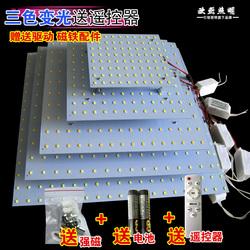 LED吸顶灯改造灯盘长方形灯芯灯片灯盘改装集成吊顶三色变光遥控
