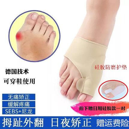大脚趾拇指外翻矫正器日夜用大脚骨可穿鞋男女士透气矫正带分趾器