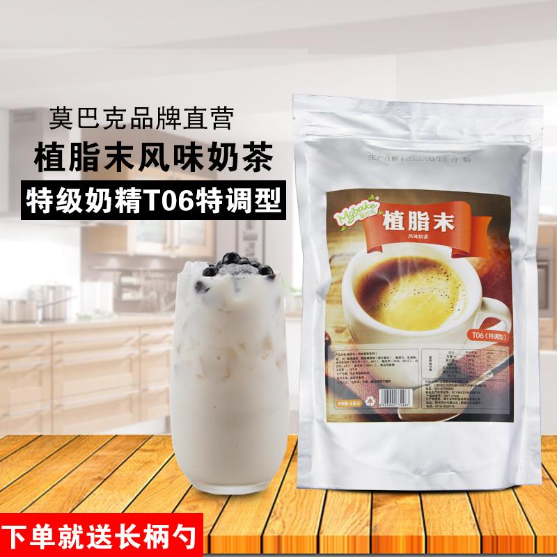 莫巴克植脂末 商用奶精粉奶沫伴侣咖啡珍珠连锁奶茶店专用原料1kg