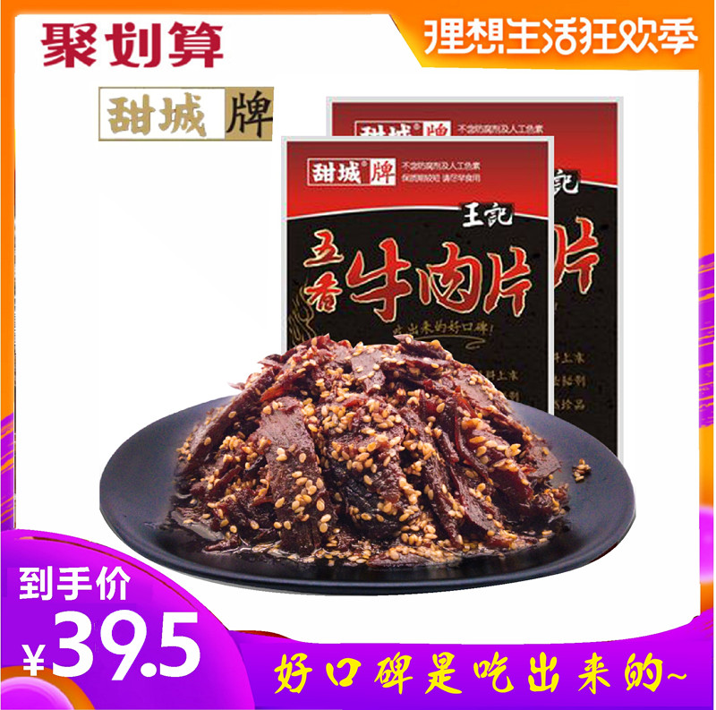 New Tiancheng brand Neijiang specialty wangjigan five flavor beef slices 150g non spicy package Sichuan snacks