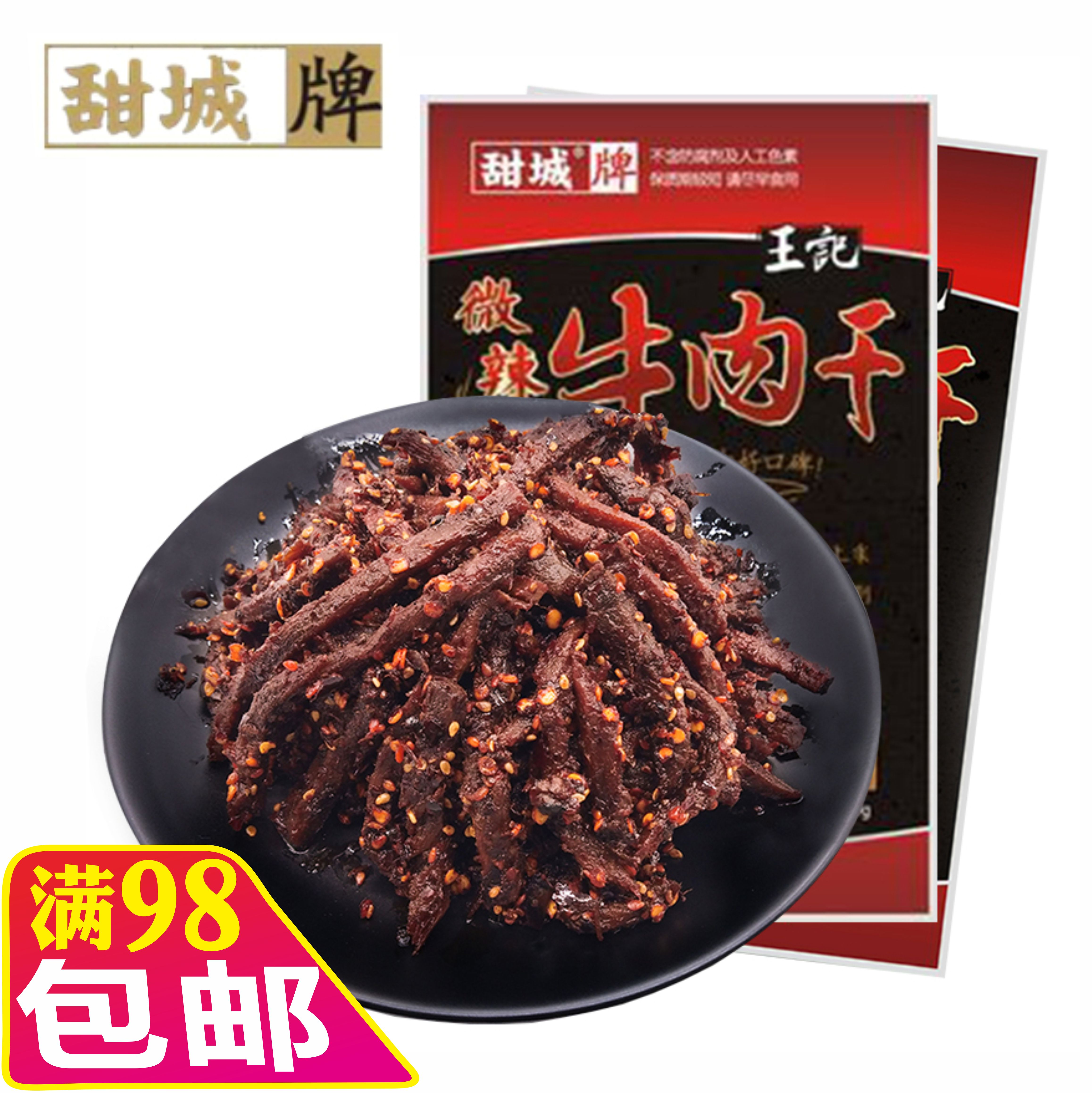 Sweet new city brand Neijiang specialty Zhu Wangji spicy beef jerky 50g Sichuan snacks vacuum spicy