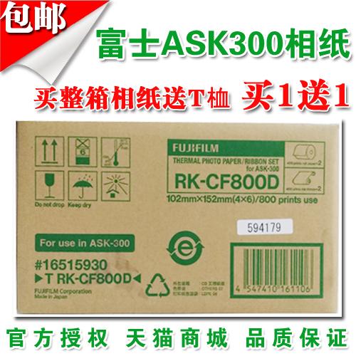 富士ASK300相纸相片纸热升华打印机专用纸4X6寸2卷800张