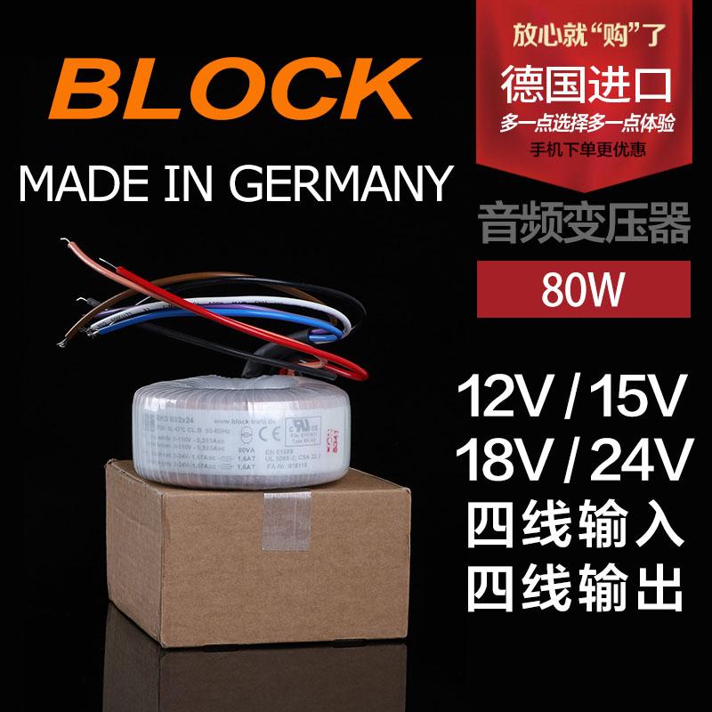 德国进口Block 80W双12V 15V 18V 24V 环牛 80VA 环形变压器 全新