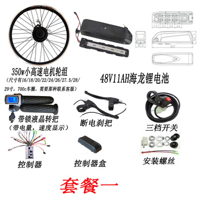 Variable speed bicycle mountain bike modified electric vehicle booster kit 48v60v350w500w1000 battery kit