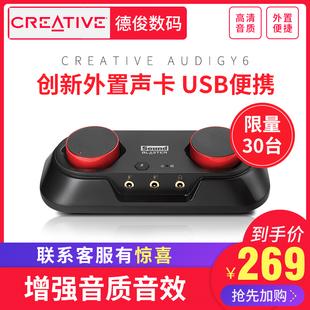 Creative/创新A6外置声卡 AUDIGY6 笔记本USB独立网络K歌录音影音