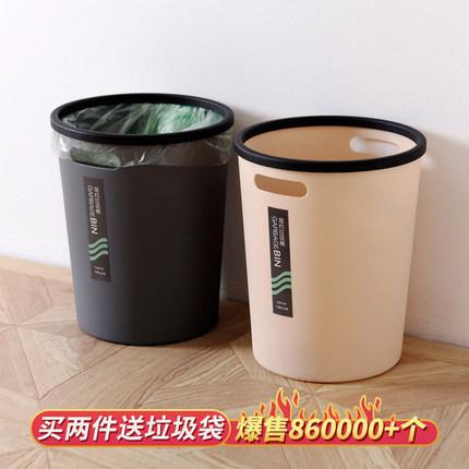 家用垃圾桶厨房客厅卫生间办公室分类垃圾箱创意垃圾筒大小号纸篓