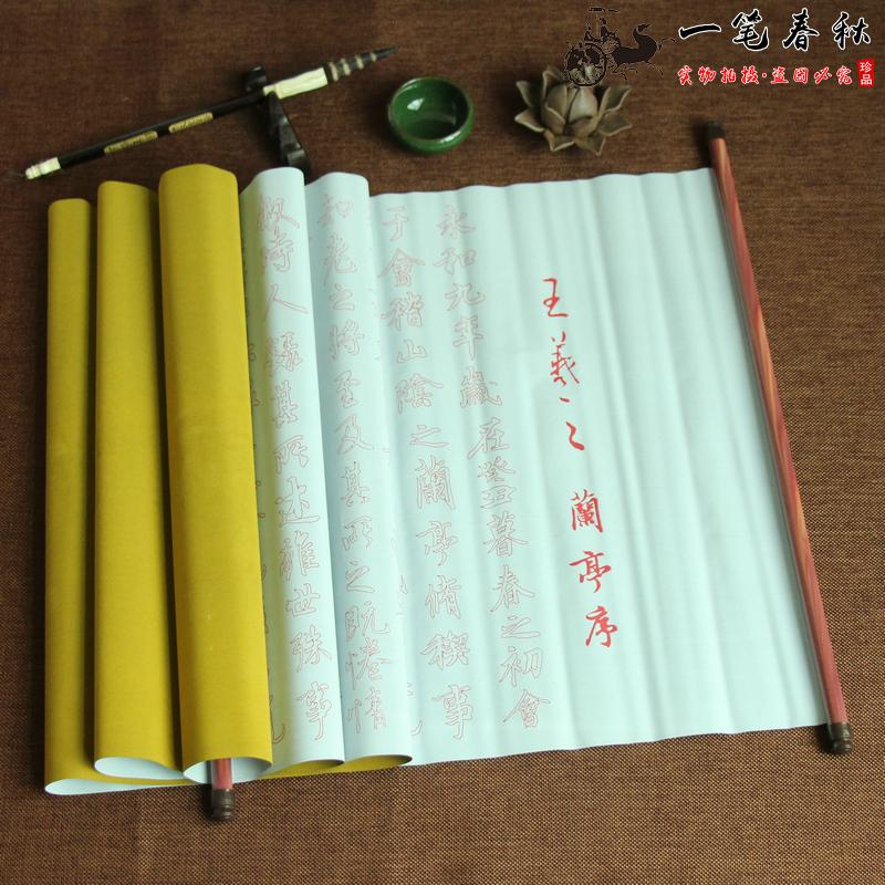 米米字格兰亭序心经水写布字帖入门毛笔字临摹练习描红1.4大号