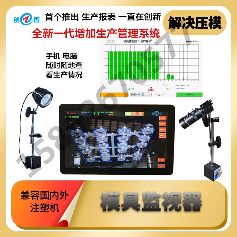 ccd视觉检测 模具保护器 注塑机监视器 红外光源相机