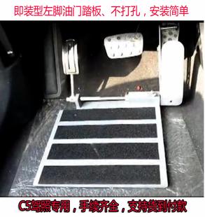 置 特利唯格即装 置左脚油门迁延踏板c5手驾装 型残疾人驾车辅助装