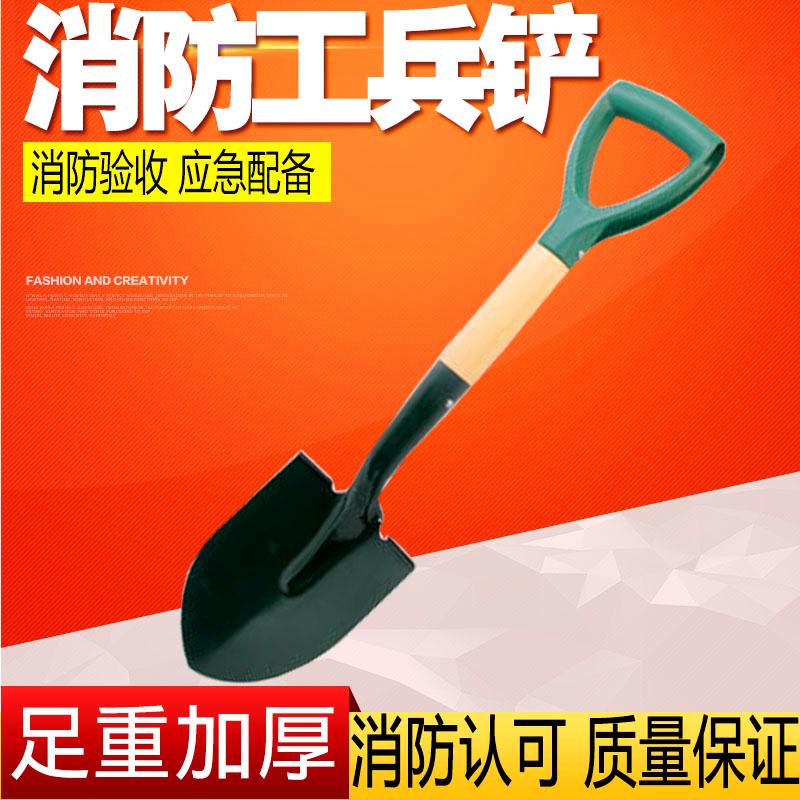 铁锹/消防铁锹/消防锹/铲子/消防铲/消防沙铲/消防器材/消防器材