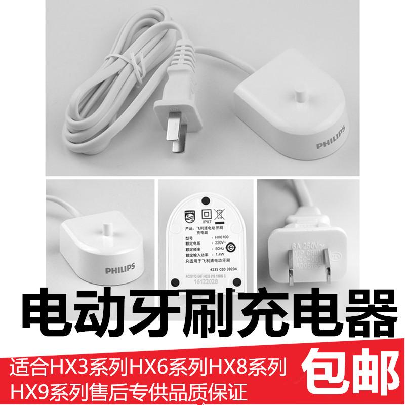 10月14日最新优惠飞利浦电动牙刷hx6100适充电器