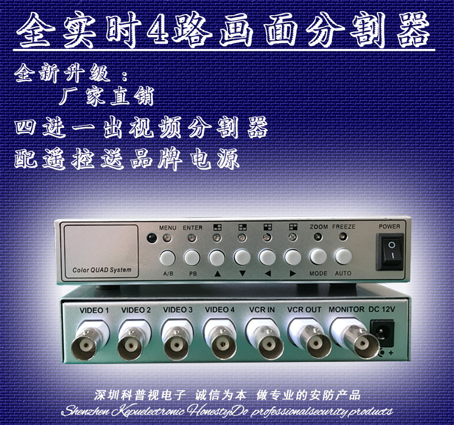 Подача электропитания отправить пульт hd реальный время видео сегментация устройство 4 дорога цвет четыре экран сегментация устройство видео филиал экран устройство 4