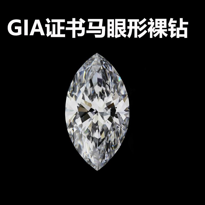 囍乐福 GIA证书Marquise马眼型/橄榄型1.5克拉D VS2 订制钻石女戒