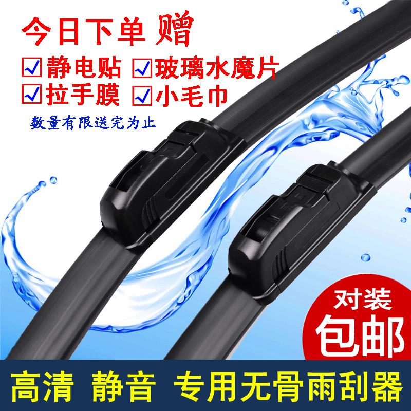 Suitable for Suzuki Tianyu Ruiqi SX4 Shangyue wiper blade old and new Otto urban Beibei antelope wiper